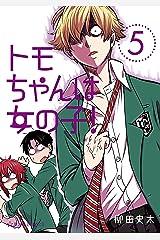 トモちゃんは女の子!(5) (星海社コミックス) Kindle版