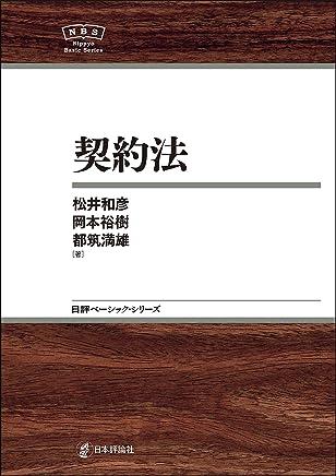 契約法NBS 日評ベーシック・シリーズ