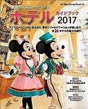 表紙: 東京ディズニーリゾート ホテルガイドブック 2017 (My Tokyo Disney Resort) | ディズニーファン編集部