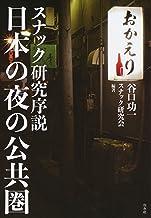 表紙: 日本の夜の公共圏:スナック研究序説   スナック研究会
