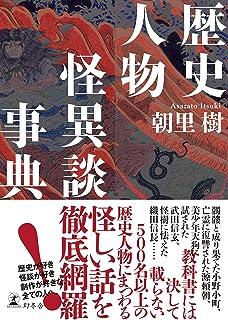 歴史人物怪異談事典 (幻冬舎単行本)