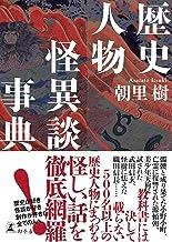 表紙: 歴史人物怪異談事典 (幻冬舎単行本)   朝里樹