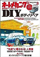 表紙: オートメカニック 2020年 03月号 [雑誌] | オートメカニック編集部