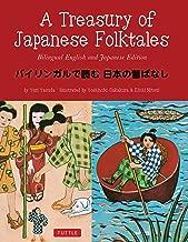 Best japanese folktales in japanese Reviews