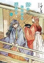 姫のためなら死ねる (11) (バンブーコミックス WINセレクション)