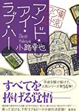 表紙: アンド・アイ・ラブ・ハー 東京バンドワゴン (集英社文芸単行本) | 小路幸也