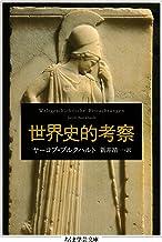 表紙: 世界史的考察 (ちくま学芸文庫)   新井靖一