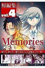 短編集Memories vol.4 タツノコマンガまとめ Kindle版