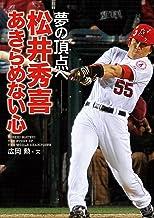 表紙: 松井秀喜 あきらめない心 夢の頂点へ スポーツノンフィクション   広岡勲
