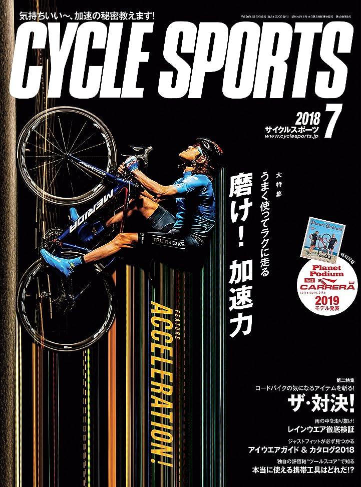 整然としたバングラデシュファセットCYCLE SPORTS (サイクルスポーツ) 2018年 7月号 [雑誌]