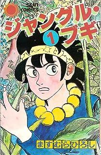 ジャングル・ブギ 1 (サンコミックス)