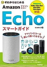 表紙: ゼロからはじめる Amazon Echo スマートガイド | リンクアップ