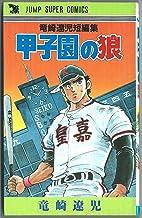 甲子園の狼 (ジャンプスーパーコミックス)
