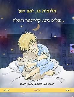 Sleep Tight, Little Wolf. Bilingual children's book (Hebrew (Ivrit) – Yiddish) (www.childrens-books-bilingual.com)