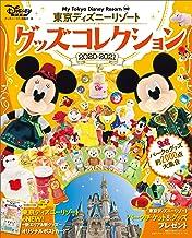 表紙: 東京ディズニーリゾート グッズコレクション 2020‐2021 (My Tokyo Disney Resort) | ディズニーファン編集部