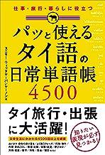 表紙: パッと使える タイ語の日常単語帳4500 | スニサー・ウィッタヤーパンヤーノン