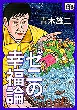 表紙: ゼニの幸福論 (impress QuickBooks) | 青木 雄二
