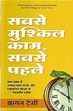 Sabse Mushkil Kaam Sabse Pehle (Eat That Frog)   (Hindi)