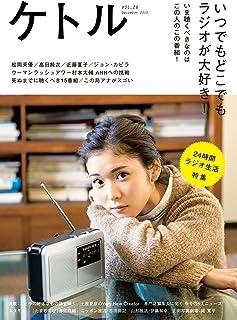 ケトル Vol.28  2015年12月発売号 [雑誌]