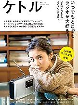 表紙: ケトル Vol.28  2015年12月発売号 [雑誌] | ケトル編集部