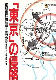 「東京」の侵略―首都改造計画は何を生むのか (アクロスSS選書)