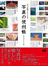 表紙: もっと撮りたくなる 写真の便利帳 | 谷口 泉