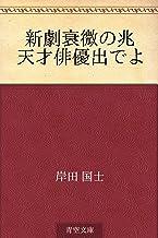 表紙: 新劇衰微の兆 天才俳優出でよ | 岸田 国士