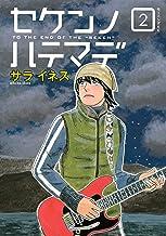 表紙: セケンノハテマデ(2) (モーニングコミックス) | サライネス