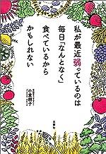 表紙: 私が最近弱っているのは毎日「なんとなく」食べているからかもしれない | 小倉朋子