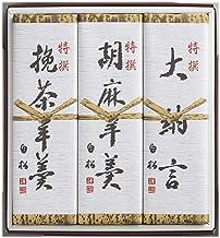 白松がヨーカン 中型/3本入 (大納言・胡麻・茶衣)