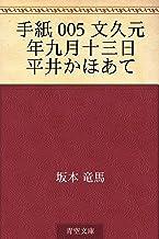 表紙: 手紙 005 文久元年九月十三日 平井かほあて | 坂本 竜馬
