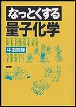 表紙: なっとくする量子化学 (なっとくシリーズ) | 中田宗隆
