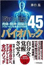 表紙: バイオハック 肉体・精神・頭脳のパフォーマンスを最適化する技術45 | 井口 晃