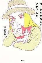 表紙: コーネンキなんてこわくない (集英社女性誌eBOOKS) | 横森理香
