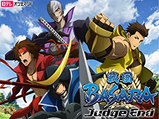 戦国BASARA Judge End
