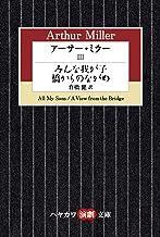 表紙: アーサー・ミラーⅢ みんな我が子/橋からのながめ (ハヤカワ演劇文庫) | 倉橋 健