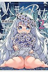 人形のアサ 第2巻 (ヤングアンリアルコミックス) Kindle版