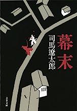 表紙: 幕末 (文春文庫)   司馬遼太郎
