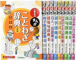 新版 小学生のまんが辞典セット 全10巻