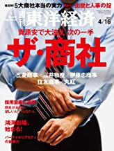 表紙: 週刊東洋経済 2016年4/16号 [雑誌] | 週刊東洋経済編集部