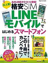 表紙: 大人気! 格安SIM LINEモバイルではじめるスマートフォン   ゴーズ