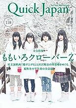 表紙: Quick Japan(クイック・ジャパン)Vol.118 2015年2月発売号 [雑誌] | クイックジャパン編集部
