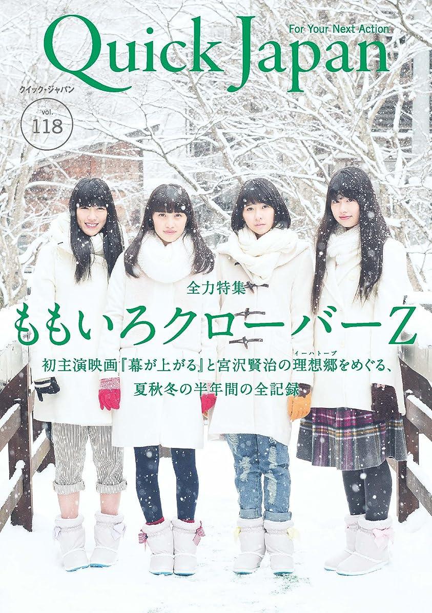 忙しい知覚する遺伝的Quick Japan(クイック?ジャパン)Vol.118 2015年2月発売号 [雑誌]