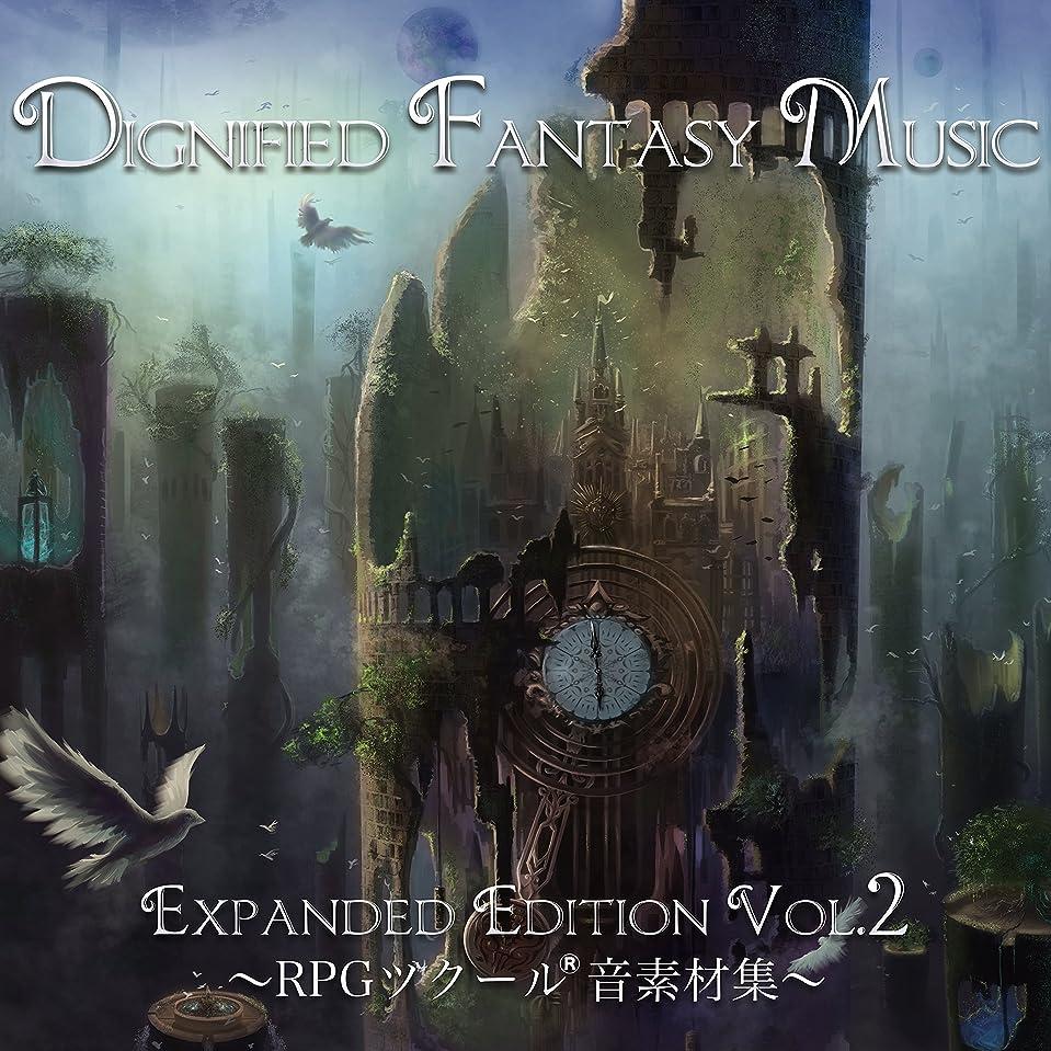 東方生産性しっかりDignified Fantasy Music Expanded Edition Vol.2~RPGツクール(R)音素材集~|ダウンロード版