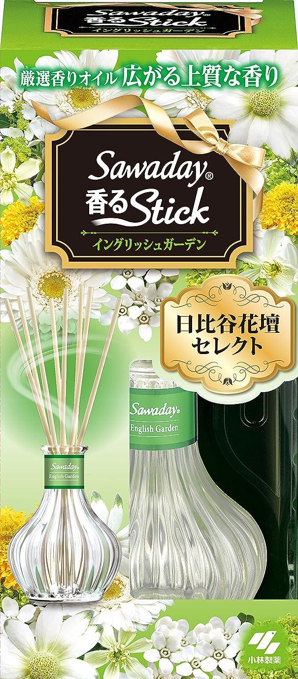他のバンドでサイトライン重要なサワデー香るスティック日比谷花壇セレクト 消臭芳香剤 本体 イングリッシュガーデン 70ml