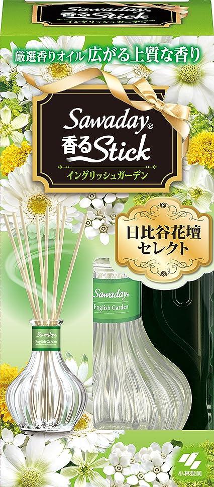 近代化するスロープくびれたサワデー香るスティック日比谷花壇セレクト 消臭芳香剤 本体 イングリッシュガーデン 70ml
