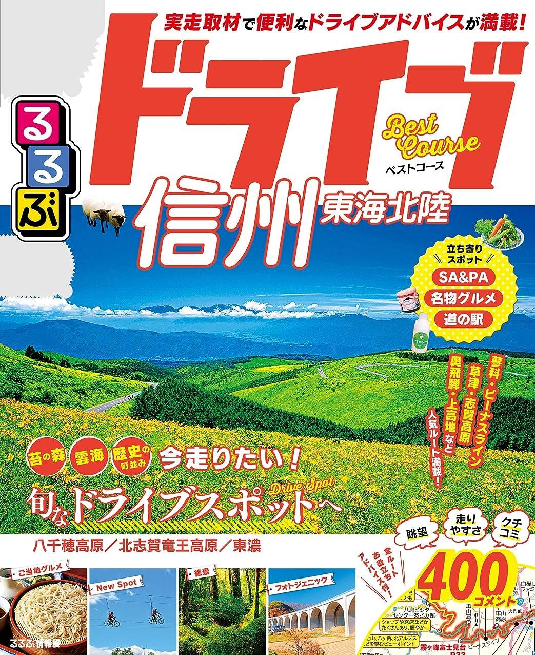 ロック解除拡張パールるるぶドライブ信州 東海 北陸ベストコース(2020年版) (るるぶ情報版(ドライブ))