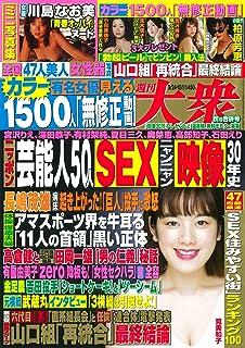 週刊大衆 2018年9月24日・10月1日号[雑誌]