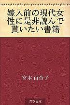 表紙: 嫁入前の現代女性に是非読んで貰いたい書籍 | 宮本 百合子