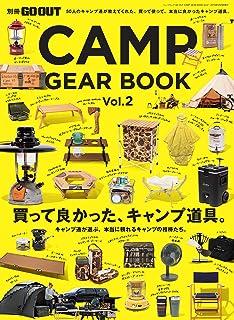 GO OUT特別編集 CAMP GEAR BOOK Vol.2